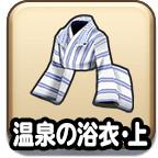 温泉の浴衣・上