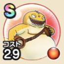 デンデン竜