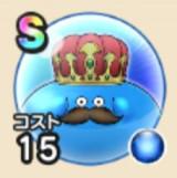 記念大王スライム1.5