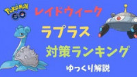 ポケモンgo ジバコイル