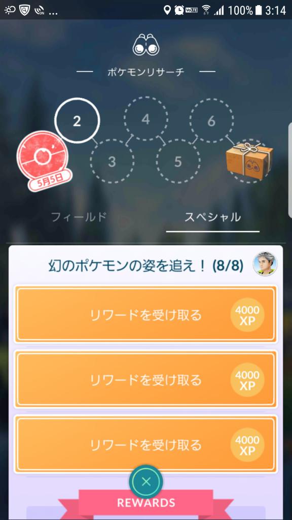 スペシャル ポケモン リワード go