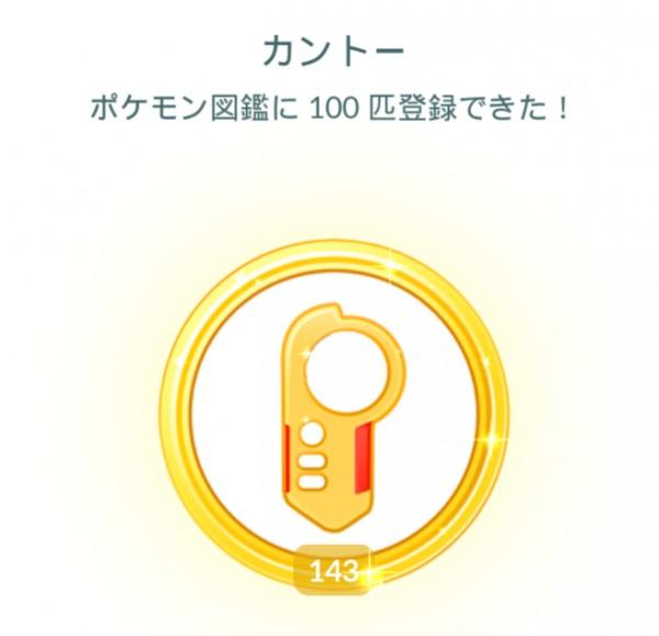 カントーメダル