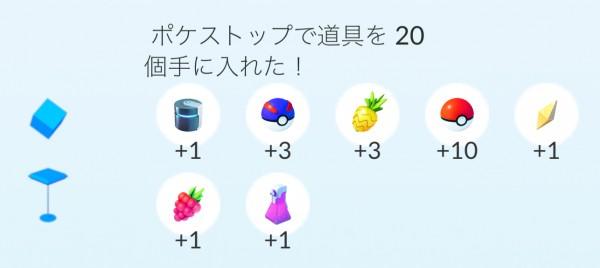 7日目ボーナス