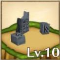 石碑の欠片3